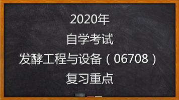 2020年自学考试发酵工程与设备(06708)自考复习重点