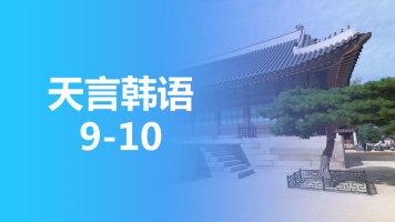 天言韩语(9-10)