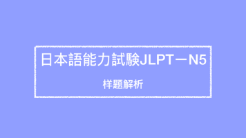 日语能力考试JLPT-N5样题解析