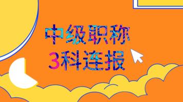 中级会计考试(三科联报)