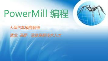 PowerMill 编程精英班