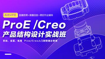 ProE /Creo工业产品设计结构设计实战班