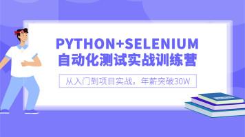一线企业Python+Selenium自动化测试实战训练营