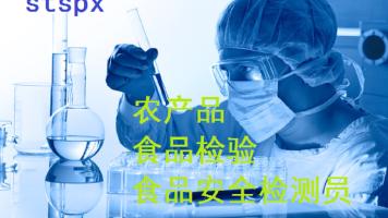 东莞清远佛山广州食品检验员资格证农产品安全检测员培训