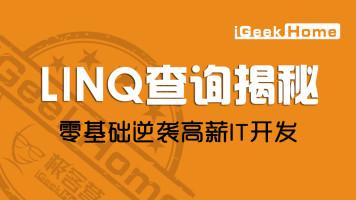 极客营-LINQ查询揭秘