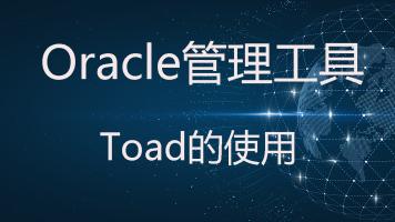 Oracle管理工具Toad使用