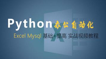 Python办公自动化 Excel Mysql 基础+进阶 2021项目实战视频教程