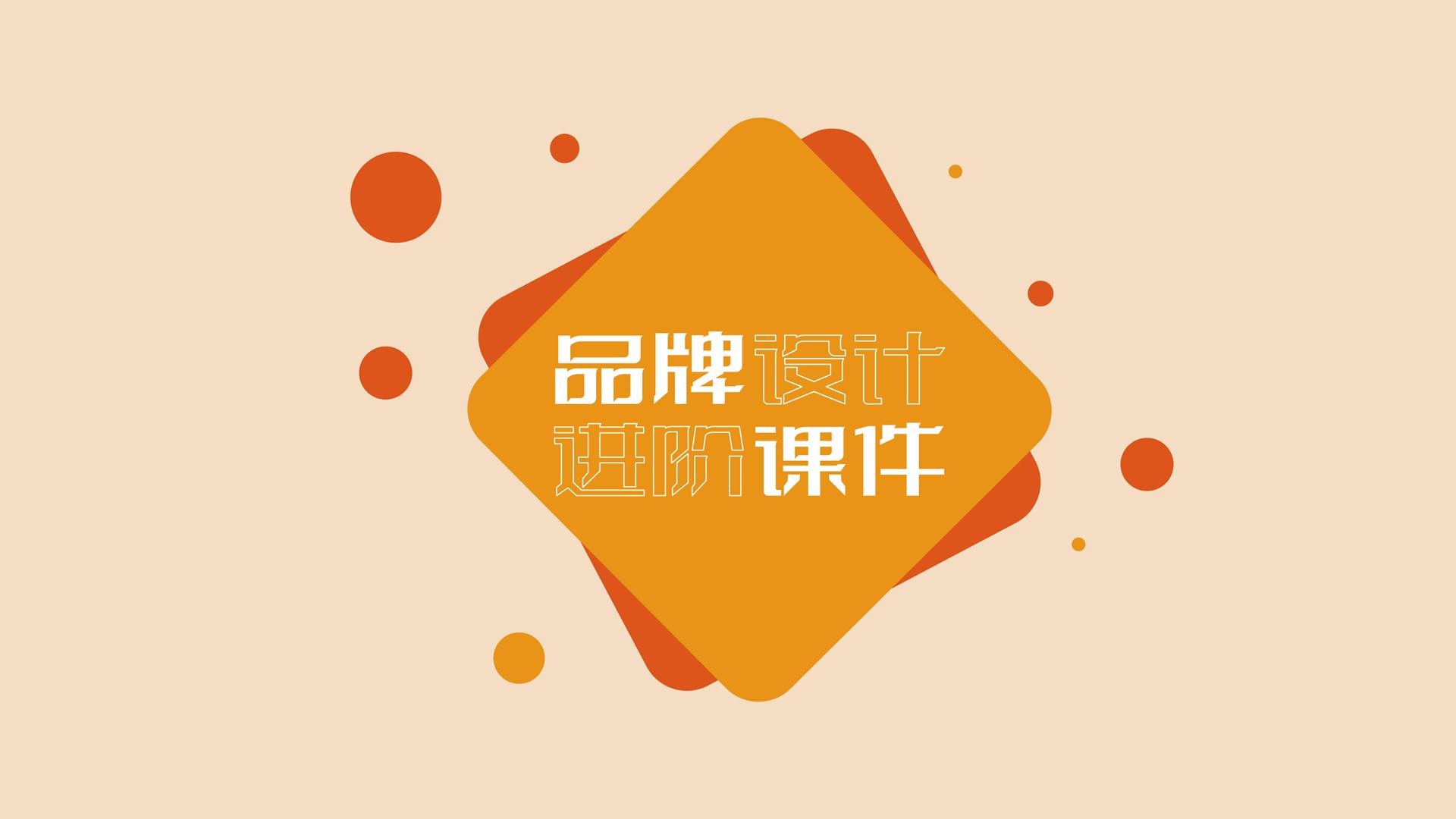 品牌设计进阶课程logo设计标志设计vi设计商标设计高端logo设计