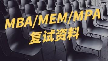 MBA/MEM/MPA复试资料
