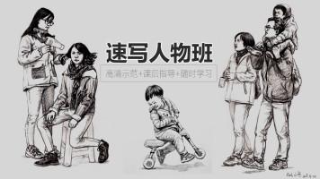 小冬速写人物班VIP课程【重彩堂教育】