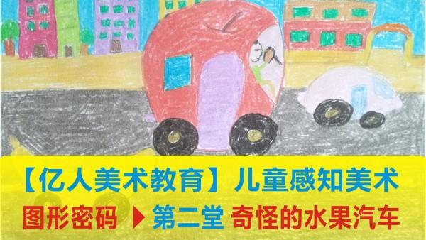 【儿童感知美术】第一阶 图形密码 第二堂-奇怪的水果汽车