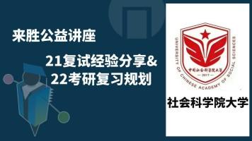 中国社会科学院大学21考研复试经验分享与22考研复习规划