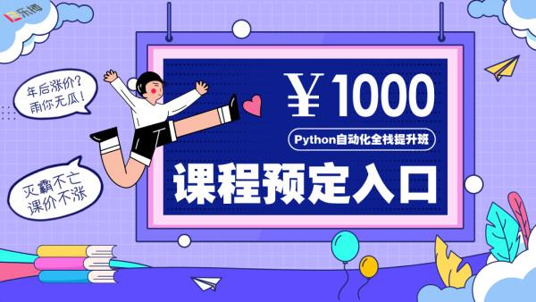 【乐搏】软件测试-Python自动化提升班