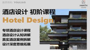 【瀚思有料】酒店设计专项系列课程/室内设计/工装设计/思维提升
