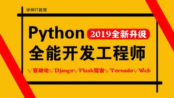 Python Web全栈+自动化运维开发架构师班【学神IT教育】