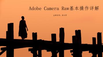Adobe Camera Ram基本操作详解