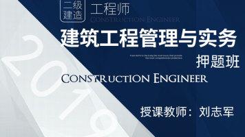 【学程教育】二级建造师建筑工程管理与实务-押题班