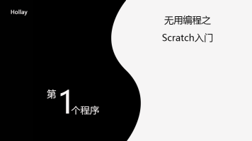 无用编程之—Scratch入门—S01