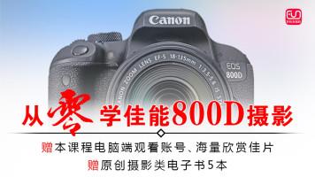 佳能800D视频教程相机操作摄影理论