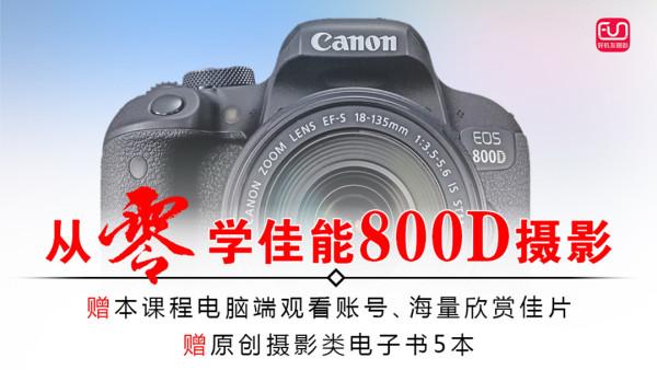 佳能800D相机教程摄影理论相机操作技巧好机友摄影