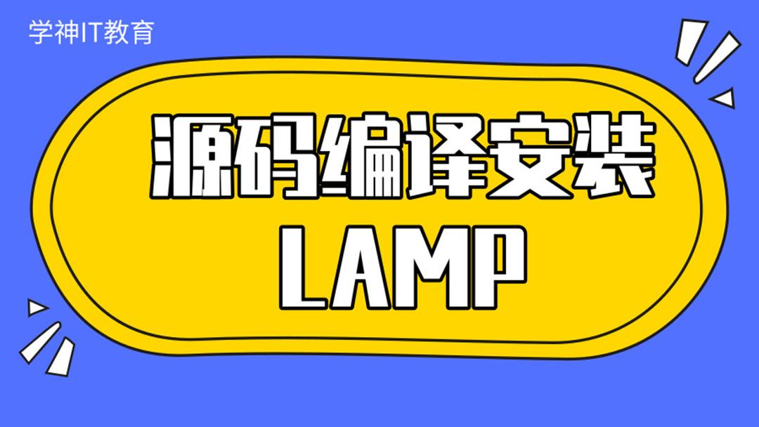 Linux运维架构/云计算/centos7/LAMP/源码编译/Apache/Mysql/学神