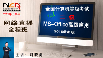 2021年上半年二级Office网络直播全程班