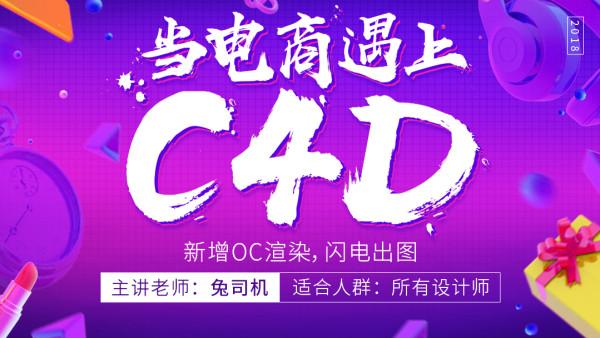 OC渲染镭射OC设计进阶 / C4D建模渲染视觉班/OC建模渲染基础教程
