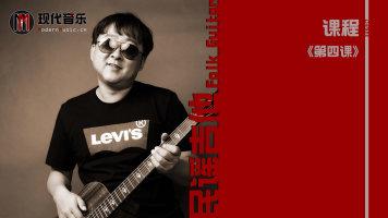 民谣吉他-第四课