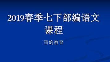 2019春季七下部编语文课程【雪豹教育】