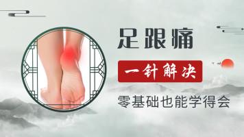 一针治疗足跟痛