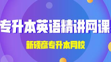 天津专升本-新硕彦教育-英语网课(录播课)