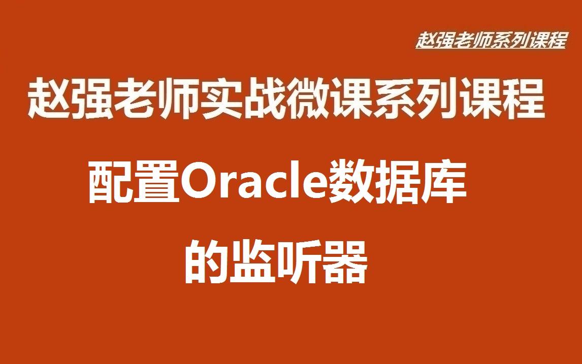 【赵强老师】配置Oracle数据库的监听器