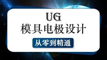 UG电极设计录播课程UG模具电极设计视频教程电极设计零基础课程