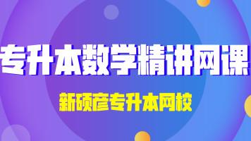 天津专升本-新硕彦教育-数学网课(录播课)