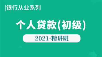2021年【银行初级】个人贷款-精讲班