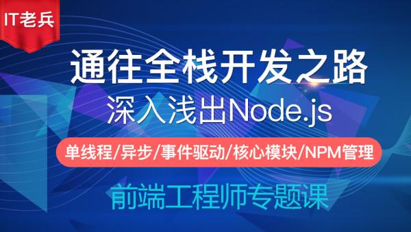 Node.js全栈之路第一季:单线程/异步IO/事件驱动/模块系统/NPM
