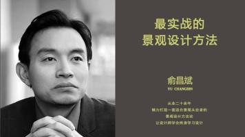 俞昌斌景观设计方法与项目复盘课