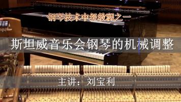 斯坦威音乐会钢琴的机械调整(中级教程系列之一)