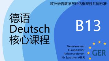 德语欧标B13核心课程