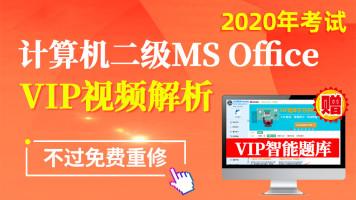 未来教育计算机二级ms office视频解析(VIP题库适用)