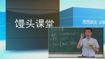 经济生活 第一课 神奇的货币 (课堂实录+理论汇总+同步真题)
