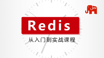 php-redis小白快速入门-PHP高级开发 PHP高级架构师进阶-六星