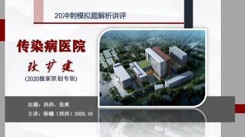 2020模拟-传染病医院一级注册建筑师考试 方案作图 联智西西方案
