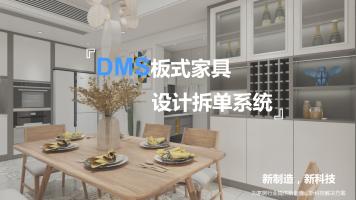 DMS系统软件培训