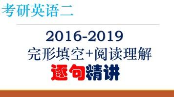 考研英语二 完形填空+阅读理解 (2016-2019)逐!句!精!讲!