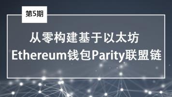 【区块链开发】从零构建基于以太坊(Ethereum)钱包Parity联盟链