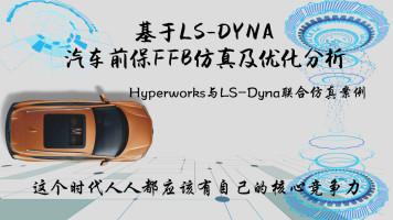 基于LS-DYNA汽车前保FFB碰撞仿真及优化分析