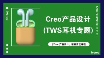 Creo/Proe产品结构设计-TWS无线蓝牙耳机