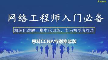 新时代网络工程师入门教程思科CCNA课程[精华版]