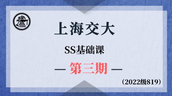 【基础班】上海交大819SS-基础课第三期(2022级系列课)